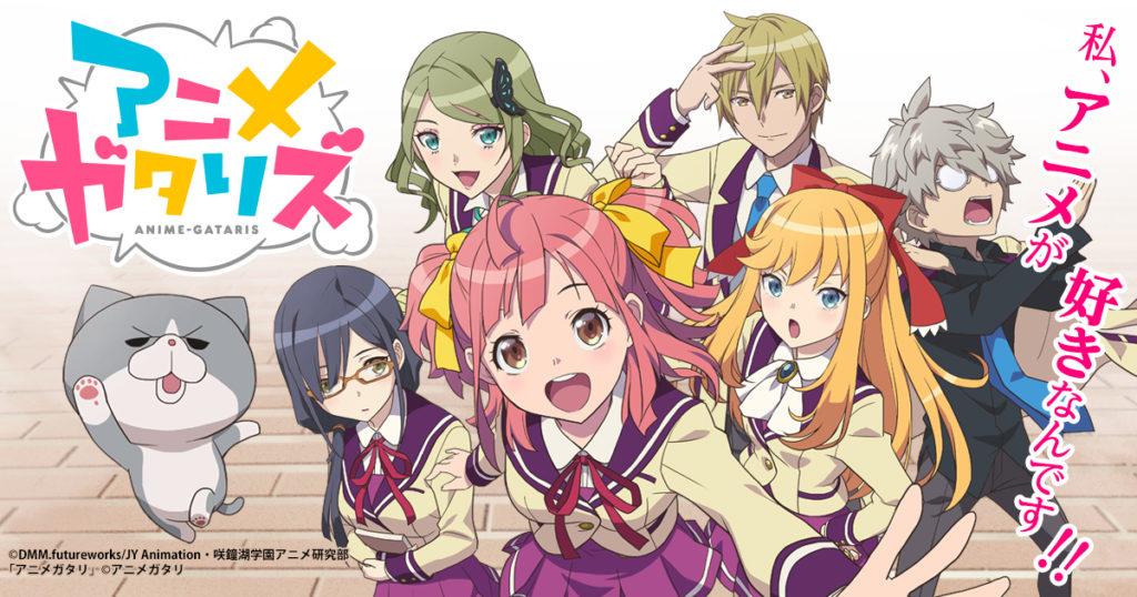 animegataris_ogp
